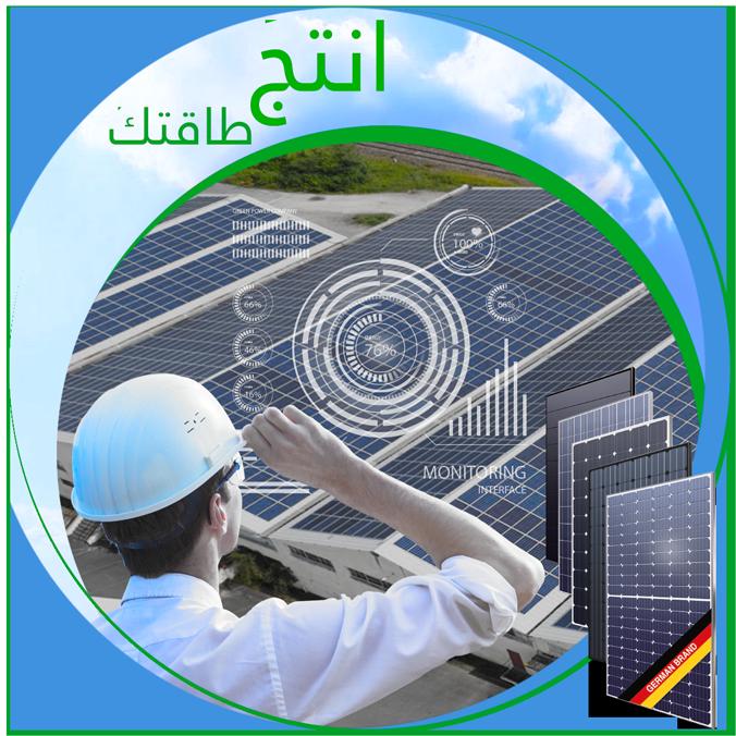 installation photovoltaïque Tunisie